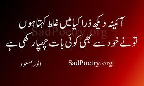poetry image koi baat chupa rakhi hai sad poetry org