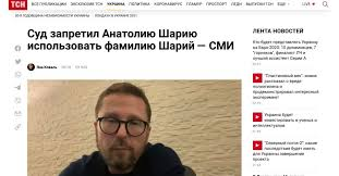 Join facebook to connect with анатолий шарий and others you may know. O7bd3xse3qxq7m