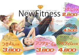 NewFitness 八戸店の画像