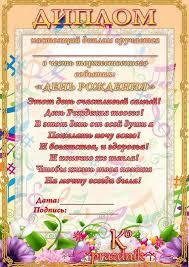 Дипломы на день рождения Диплом на день рождения В честь торжественного события