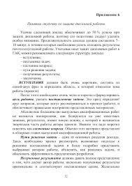 методические указания по выполнению дипломной работы для студенто   34 32 Приложение 6 Памятка студенту по защите дипломной работы