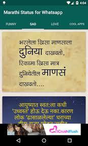 marathi status for whatsapp 1 4 screenshot 3