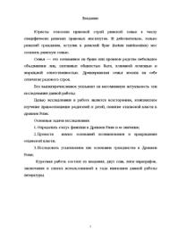 Правоотношения родителей и детей Отцовская власть в Древнем Риме  Курсовая Правоотношения родителей и детей Отцовская власть в Древнем Риме 3