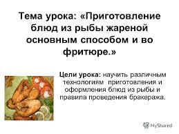 Презентация на тему Тема урока Приготовление блюд из рыбы  1 Тема