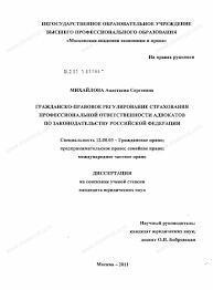 Диссертация на тему Гражданско правовое регулирование страхования  Гражданско правовое регулирование страхования профессиональной ответственности адвокатов по законодательству Российской Федерации тема диссертации и