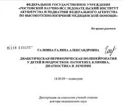 Галкина Галина Александровна детский эндокринолог Прочитать подробнее