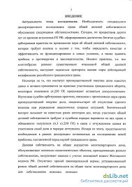 регулирование общей долевой собственности в гражданском праве России Правовое регулирование общей долевой собственности в гражданском праве России