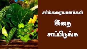 Sugar Peasant Food Chart Hindi 15 Diabetes Diet Tamil Sakkarai Noi Food In Tamil Youtube