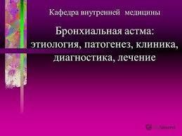 Презентация на тему Бронхиальная астма Этиология патогенез  Бронхиальная астма этиология патогенез клиника диагностика лечение Кафедра внутренней медицины