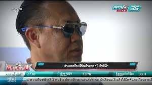 ประเทศไทยได้อะไรจาก