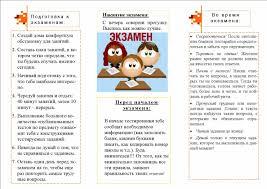 Советы психолога - Средняя школа д. Тельмы-1