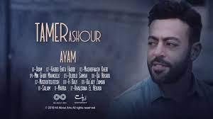 Tamer Ashour - Ayam (Album Ayam) | 2019 | (تامر عاشور - أيام (ألبوم أيام |  Historical figures, Einstein, Fictional characters