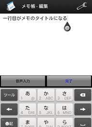 Android メモ 帳