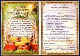 Диплом прикол Любимого и мудрого дедушки купить в Киеве  Диплом для бабушки и дедушки шаблоны