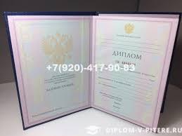 Купить диплом о среднем специальном образовании в Санкт Петербурге Дипломы о среднем специальном образовании