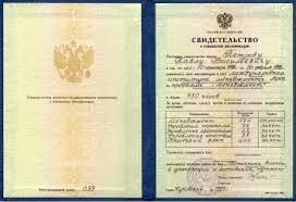 Свидетельство о повышении квалификации государственного образца  Свидетельство о повышении квалификации государственного образца