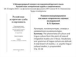 Реферирование Библиографический список для научной работы  9
