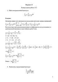 Контрольная работа № по Математическому анализу и линейной  Контрольная работа №2 по Математическому анализу и линейной алгебре Вариант №10 25 02 11