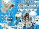 Поздравление с крещением 19 января смс короткие любимой