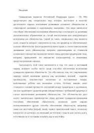 Российская Федерация как социальное государство курсовая по  Залог как обеспечительное обязательство курсовая 2010 по теории государства и права скачать бесплатно должник договор имущество