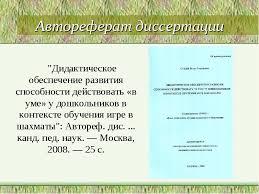 Автореффераты диссертаций Древний сайт отборных галерей Фонд диссертаций ргб rslru