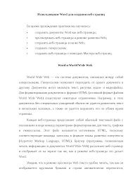 Создание web страниц средствами word контрольная по  Это только предварительный просмотр