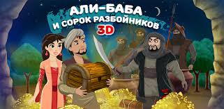 Сказка-игра: <b>Али</b>-<b>Баба и сорок разбойников</b> - Apps on Google Play