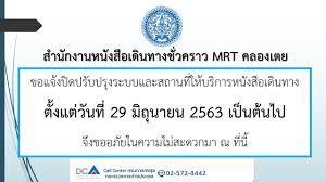 สำนักงานหนังสือเดินทาง MRT คลองเตย - Home