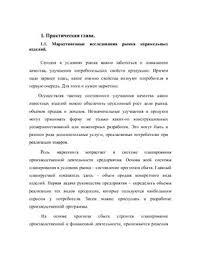 Скачать Реферат приватизация земли в россии без регистрации Реферат приватизация земли в россии