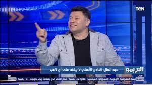 البريمو - رضا عبد العال: الخطيب لو كان اتعرض عليه 40 مليون جنيه من الزمالك  كان راح - YouTube