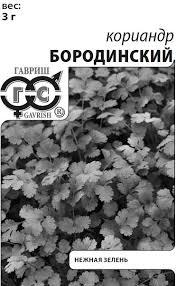 <b>Семена Кориандр Бородинский</b>, 3,0г, Гавриш, Белые пакеты по ...