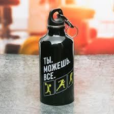 """<b>Бутылка</b> для воды """"<b>Ты</b> можешь все"""", 400 мл (3601502) - <b>Сима</b>-<b>ленд</b>"""