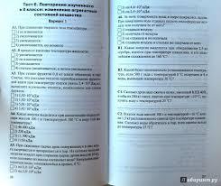 из для Физика класс Контрольно измерительные материалы  Двадцатая иллюстрация к книге Физика 9 класс Контрольно измерительные материалы ФГОС