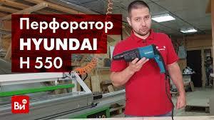Обзор <b>перфоратора HYUNDAI H</b> 550 - YouTube