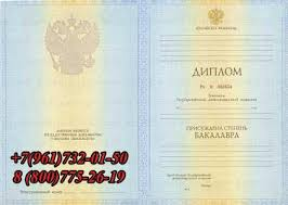 Купить диплом в Иваново kupit diplom bakalavra Диплом Бакалавра