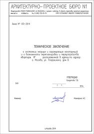 Техническое заключение на перепланировку Обложнка технического заключения Титульный лист технического заключения