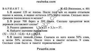 ГДЗ по математике для класса А С Чесноков контрольная работа  учебник контрольная работа Виленкин К 12 В1 ГДЗ учебник по математике 5 класс дидактические материалы А С