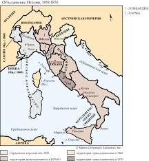 Итальянского королевства Завершение объединения Италии Образование Итальянского королевства Завершение объединения Италии