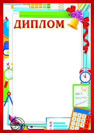 Диплом школьный А Ш купить в Москве по низкой цене  Диплом школьный А4 Ш 9502