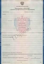 Купить диплом о среднем специальном образовании в Москве по   Приложение диплома о среднем специальном образовании 2011 2013 года