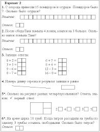 Годовая контрольная работа класс математика традиционная  Категория Математика 1 класс