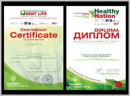 диплом участника сертификат для конгрессов альбом Дипломы  диплом участника сертификат для конгрессов