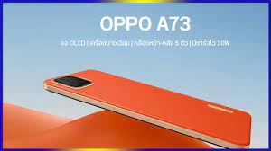 สเปค OPPO A73 เครื่องเบาบาง จอ OLED กล้องหน้า-หลัง 5 ตัว มีชาร์จไว 30W -  YouTube