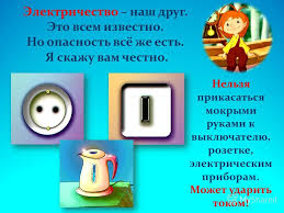 Презентация на тему Домашние опасности Окружающий мир класс  4 Электричество