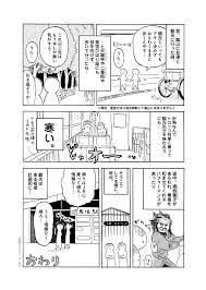 京都在住マンガ家 ゆげが地元をご案内京都ぶらりんこ第2回更新