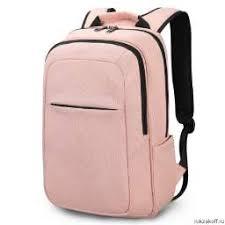 Купить школьный <b>рюкзак</b> с ортопедической спинкой для девочки ...