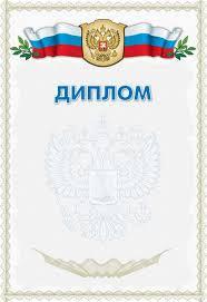 Шаблон для оформления в Фотошопе диплома с атрибутикой РФ  ai