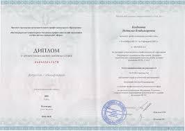 Персональный сайт Курсы повышения квалификации Диплом о профессиональной переподготовке