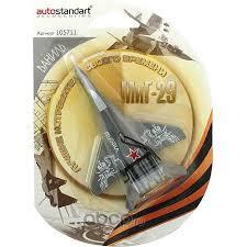 "<b>AutoStandart</b> 105711 <b>Ароматизатор</b> воздуха самолет ""МИГ-29 ..."