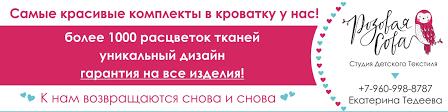 <b>РОЗОВАЯ СОВА</b>: бортики конверты гнездышки Омск | ВКонтакте
